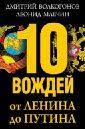 10 вождей. От Ленина до Путина - Волкогонов Дмитрий Антонович, Млечин Леонид Михайлович