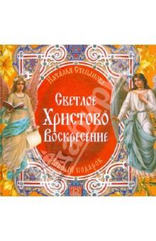 Светлое Христово Воскресение воскресение бога воплощенного