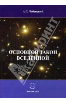 Основной закон Вселенной