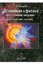 Смирнов Олег Григорьевич Вселенная и физика без темной энергии (открытия, идеи, гипотезы)