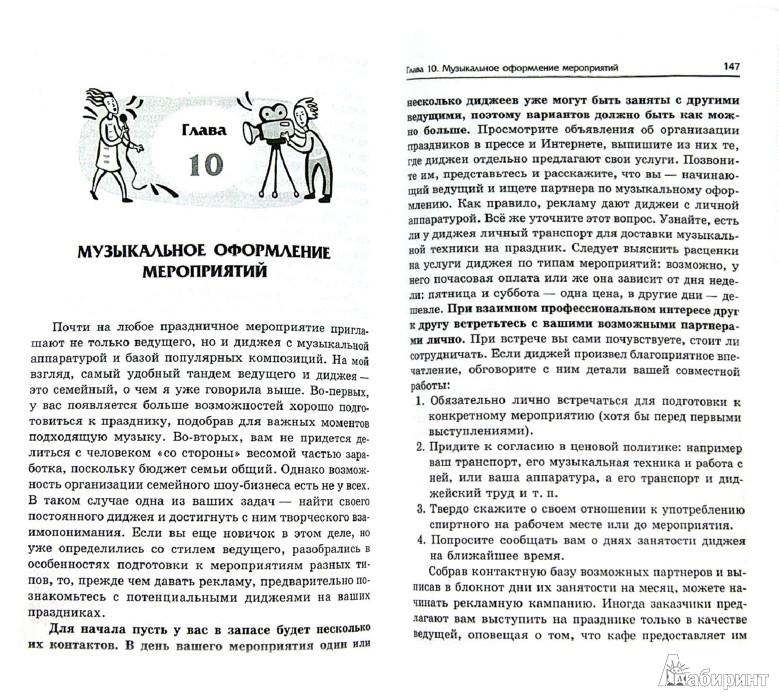 Иллюстрация 1 из 9 для От аниматора до шоумена. Практикум - Юлия Ковалева | Лабиринт - книги. Источник: Лабиринт
