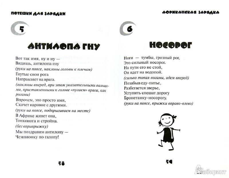 Иллюстрация 1 из 16 для Потешки для зарядки - Елена Субботина | Лабиринт - книги. Источник: Лабиринт