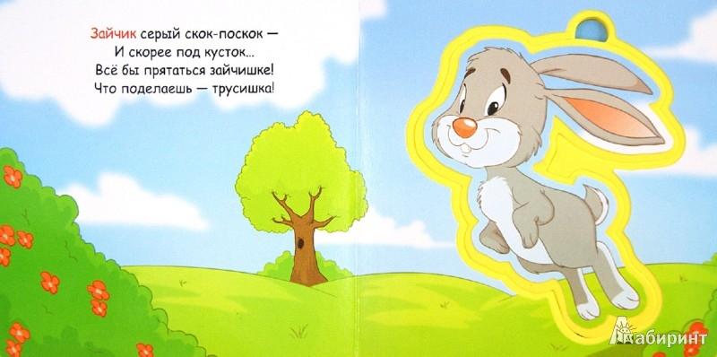 Иллюстрация 1 из 7 для Добрые зверята: на лесной опушке - Б. Вайнер | Лабиринт - книги. Источник: Лабиринт