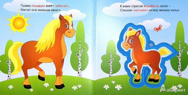 Иллюстрация 1 из 21 для Добрые зверята: на ферме - Б. Вайнер | Лабиринт - книги. Источник: Лабиринт