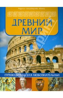 Древний мир: путеводитель для любознательных