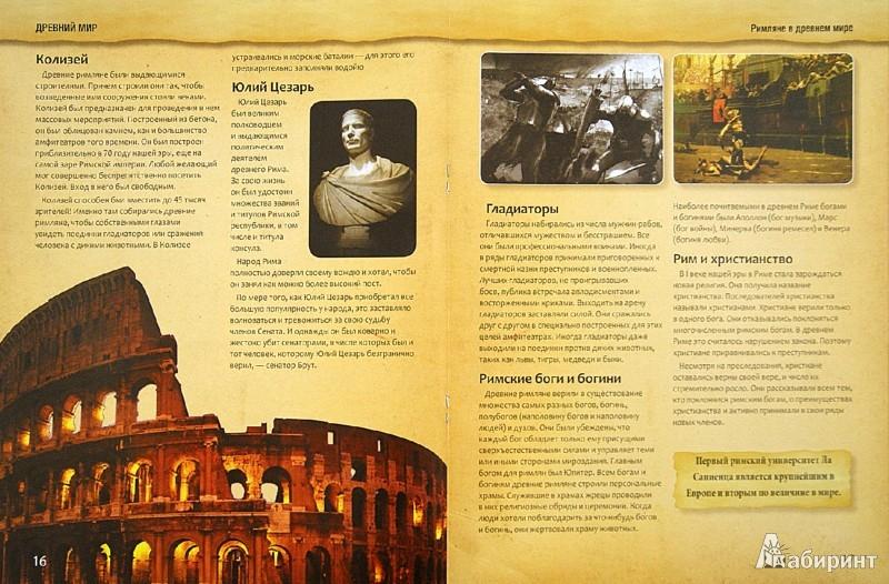 Иллюстрация 1 из 24 для Древний мир: путеводитель для любознательных   Лабиринт - книги. Источник: Лабиринт