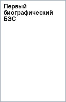 Первый биографический БЭС