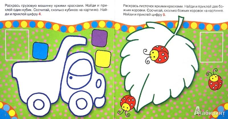Иллюстрация 1 из 7 для Цифры. Рисуем пальчиками - Валентина Дмитриева | Лабиринт - книги. Источник: Лабиринт