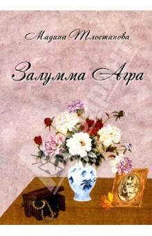 Залумма Агра