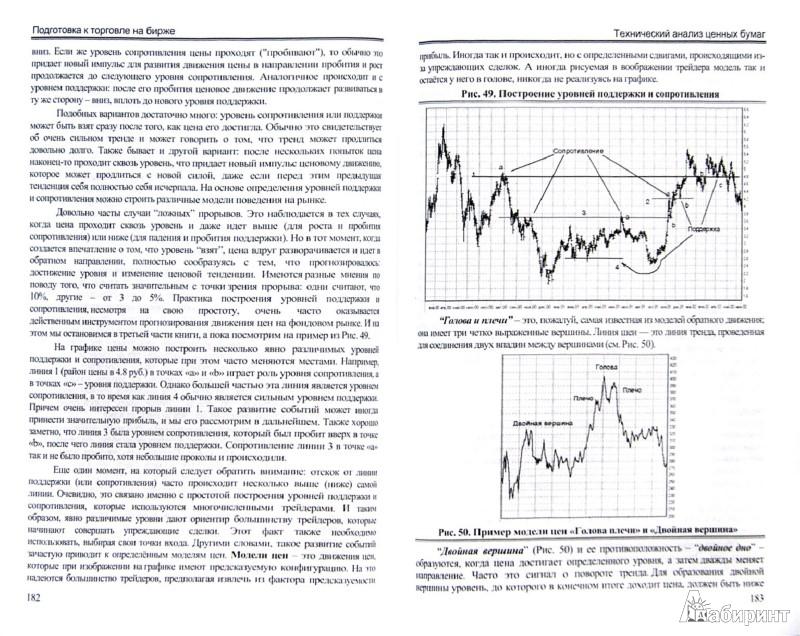 Иллюстрация 1 из 8 для Особенности национальных спекуляций, или Как играть на российских биржах - Закарян, Паранич | Лабиринт - книги. Источник: Лабиринт