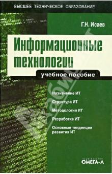 Информационные технологии. Учебное пособие параллельные информационные технологии