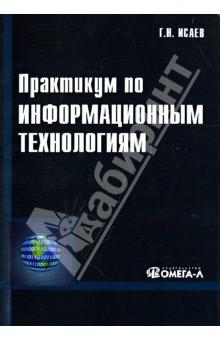 Практикум по информационным технологиям. Учебное пособие