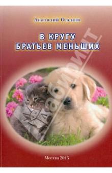 Оленин Анатолий Степанович » В кругу братьев меньших