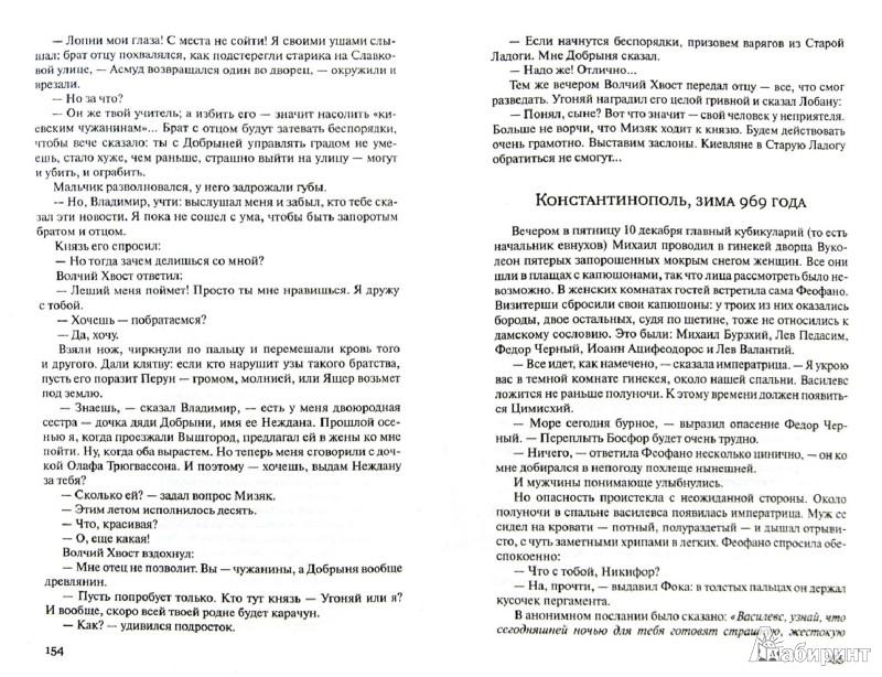 Иллюстрация 1 из 6 для Бич Божий - Михаил Казовский | Лабиринт - книги. Источник: Лабиринт