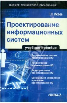 Проектирование информационных систем. Учебное пособие информатика учебное пособие