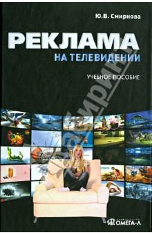 Реклама на телевидении: разработка и технология производства. Учебное пособие л а зайцева английский язык в рекламе учебное пособие
