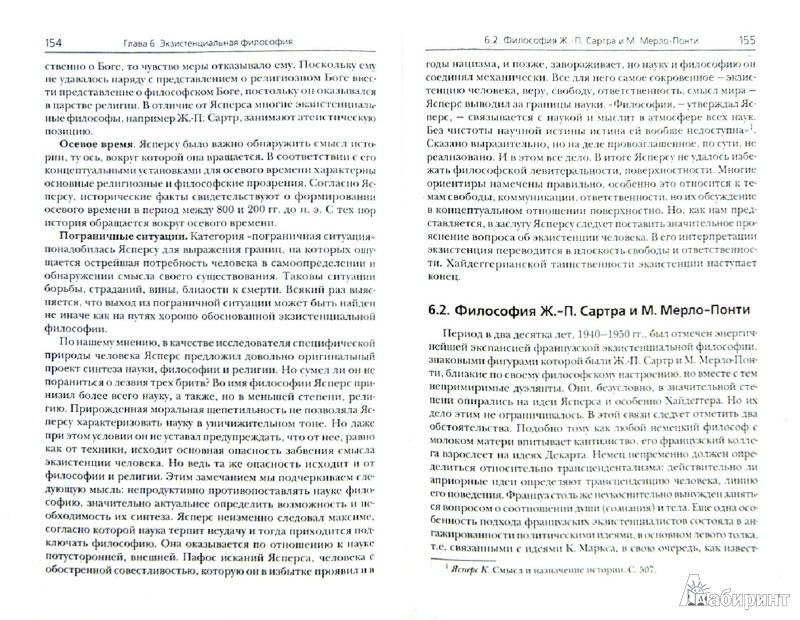 Иллюстрация 1 из 2 для Современная философия. Учебник - Виктор Канке | Лабиринт - книги. Источник: Лабиринт