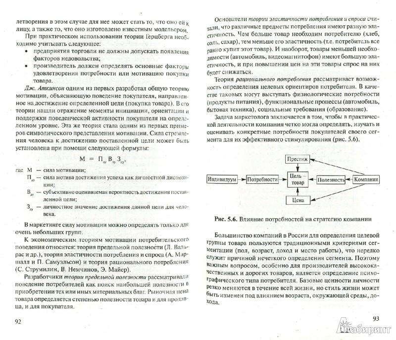 Иллюстрация 1 из 5 для Поведение потребителей на рынке товаров и услуг. Учебное пособие - Костина, Моисеева | Лабиринт - книги. Источник: Лабиринт