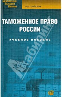 Таможенное право России. Учебное пособие учебники проспект таможенное право уч 3 е изд