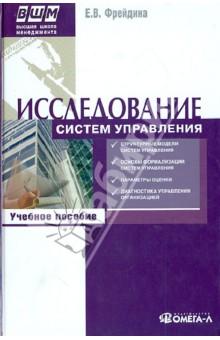 Исследование систем управления. Учебное пособие для специальности Менеджмент организации