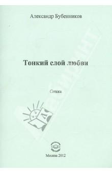 Бубенников Александр Николаевич » Тонкий слой любви. Стихи