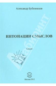 Бубенников Александр Николаевич » Интонации смыслов. Стихи