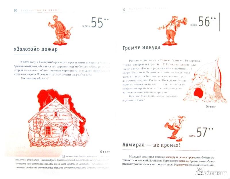 Иллюстрация 1 из 15 для Полцарства за идею! Книга 4. - Фаер, Тимохов | Лабиринт - книги. Источник: Лабиринт