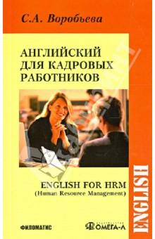 Английский язык для кадровых работников