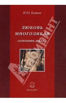 Климов Юрий Николаевич » Любовь многоликая (Домашняя, дикая…)