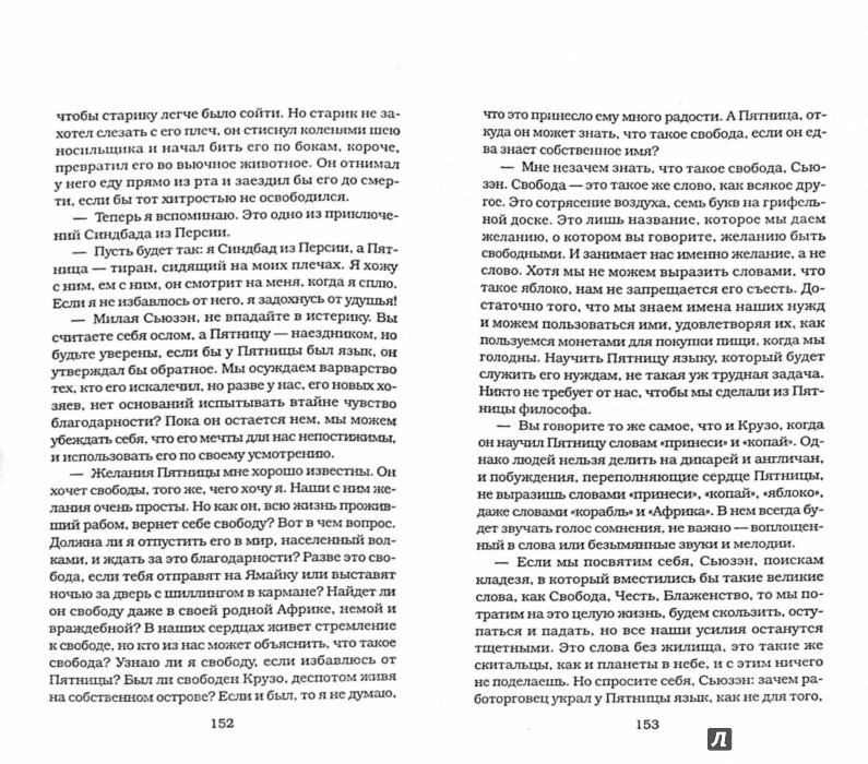Иллюстрация 1 из 27 для Мистер Фо. Пятница, или Тихоокеанский лимб - Кутзее, Турнье | Лабиринт - книги. Источник: Лабиринт