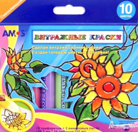 Иллюстрация 1 из 11 для Набор витражных красок  10 цветов (22924) | Лабиринт - игрушки. Источник: Лабиринт