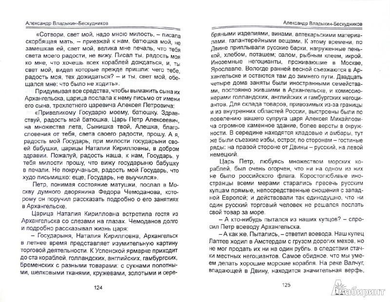 Иллюстрация 1 из 11 для Запах любви - Александр Владыкин-Бескудников | Лабиринт - книги. Источник: Лабиринт
