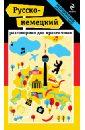 Русско-немецкий разговорник для практичных