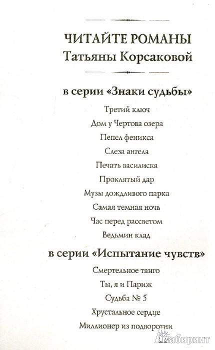 Иллюстрация 1 из 6 для Музы дождливого парка - Татьяна Корсакова | Лабиринт - книги. Источник: Лабиринт
