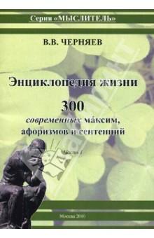 Энциклопедия жизни. 300 современных максим, афоризмов и сентенций. Часть 1
