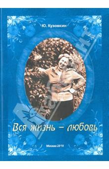 Кузовкин Юрий Николаевич » Вся жизнь - любовь