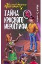 Ситников Юрий Вячеславович Тайна красного иероглифа подарок актеры и роли