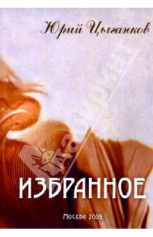 Цыганков Юрий » Избранное