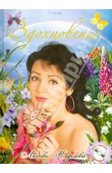 Карлова Любовь » Вдохновение+CD