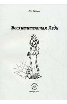 Крылова Алена Борисовна » Восхитительная леди