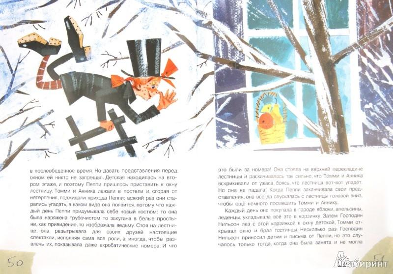 Иллюстрация 1 из 60 для Пеппи Длинныйчулок в стране Веселии - Астрид Линдгрен | Лабиринт - книги. Источник: Лабиринт