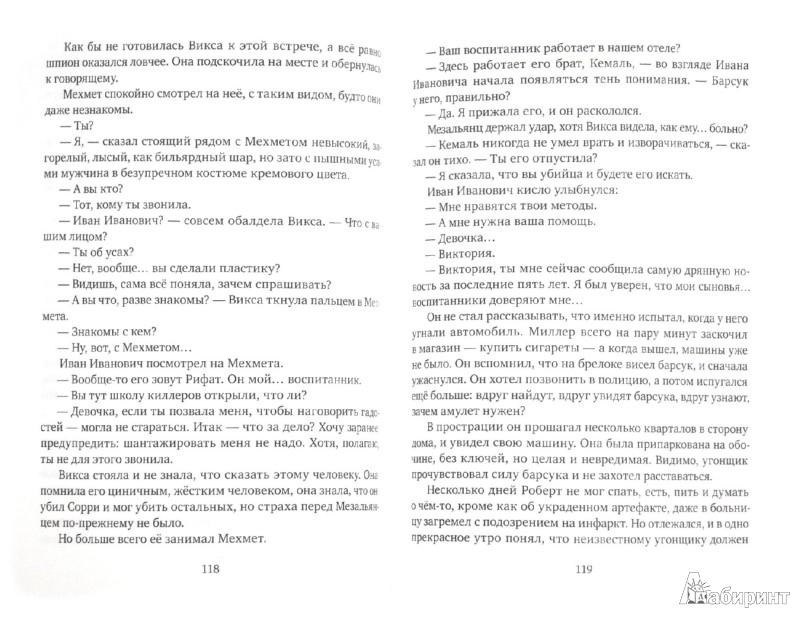 Иллюстрация 1 из 7 для Цунами 2. Узел Милгрэма - Алексей Лукьянов | Лабиринт - книги. Источник: Лабиринт