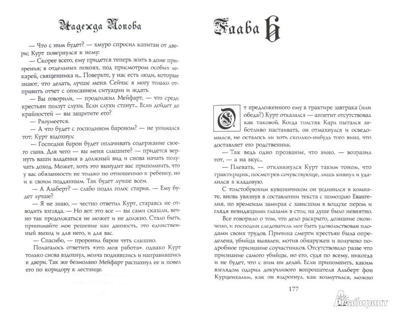 Иллюстрация 1 из 7 для Ловец человеков - Надежда Попова | Лабиринт - книги. Источник: Лабиринт