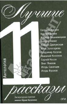 Лучшие рассказы 2011. Антология антология за границами снов