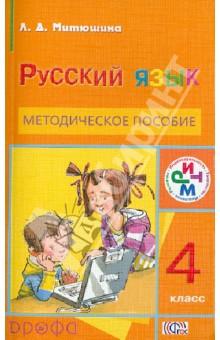 Русский язык. 4 класс. Методическое пособие. РИТМ. ФГОС