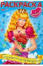 Раскраска Современные принцессы (06910)
