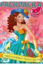 Фото - Раскраска Современные принцессы (06912) принцессы раскраска 3d