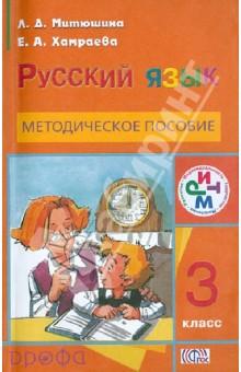 Русский язык. 3 класс. Методическое пособие. РИТМ. ФГОС