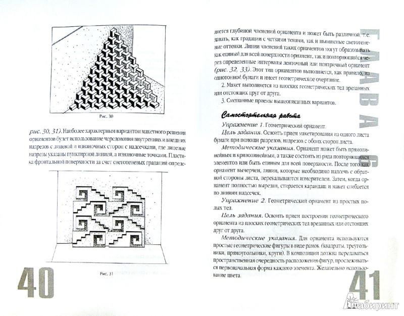 Иллюстрация 1 из 38 для Макетирование - Калмыкова, Максимова | Лабиринт - книги. Источник: Лабиринт