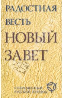 Радостная весть. Новый Завет (современный русский перевод)